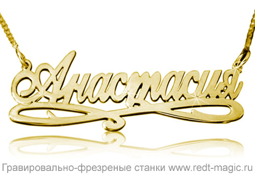 Именные подвески из золота серебра изготовление на настольных фрезерно-гравировальных станках Magic